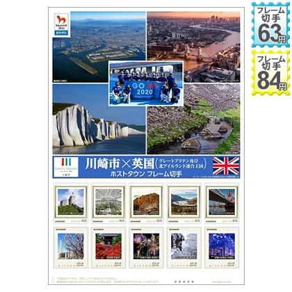 川崎市×英国 ホストタウン フレーム切手