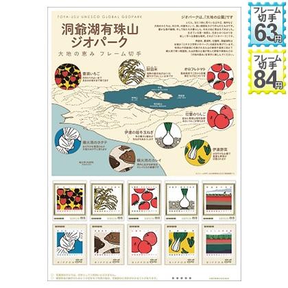 洞爺湖有珠山ジオパーク 大地の恵みフレーム切手
