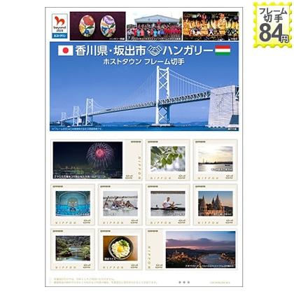 香川県・坂出市×ハンガリー ホストタウン フレーム切手