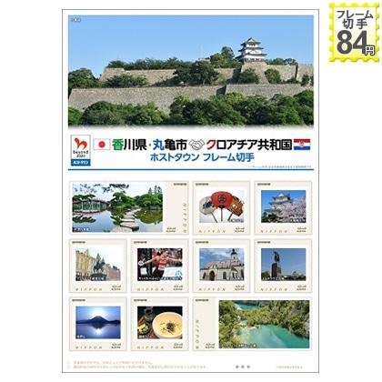 香川県・丸亀市×クロアチア共和国 ホストタウン フレーム切手