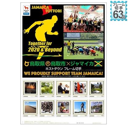 鳥取県・鳥取市×ジャマイカ ホストタウン フレーム切手
