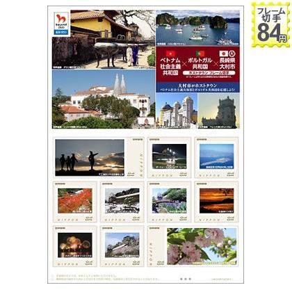 ベトナム社会主義共和国×ポルトガル共和国×長崎県大村市 ホストタウン フレーム切手