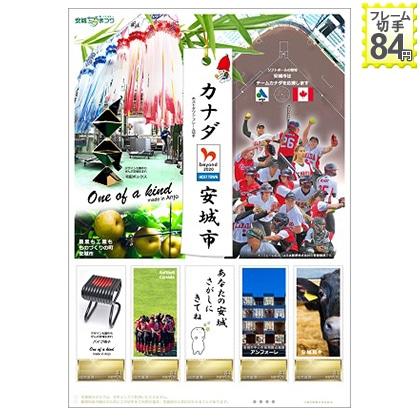 カナダ×安城市 ホストタウン フレーム切手