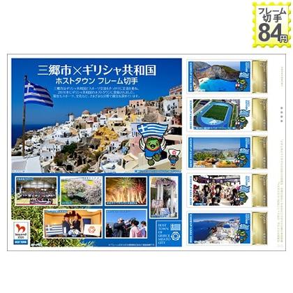 三郷市×ギリシャ共和国 ホストタウン フレーム切手