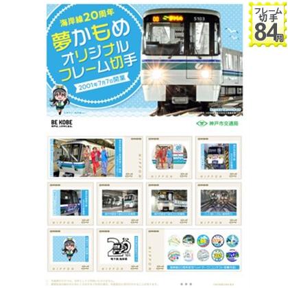 神戸市営地下鉄海岸線20周年記念
