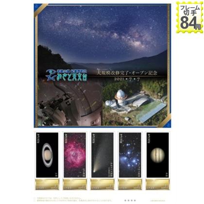 和歌山県 紀美野町立 みさと天文台 大規模改修完了・2021★7★7オープン記念