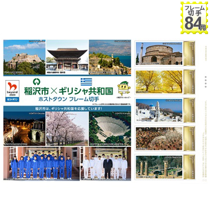 稲沢市×ギリシャ共和国 ホストタウン   フレーム切手