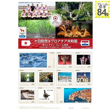 十日町市&クロアチア共和国 ホストタウン フレーム切手