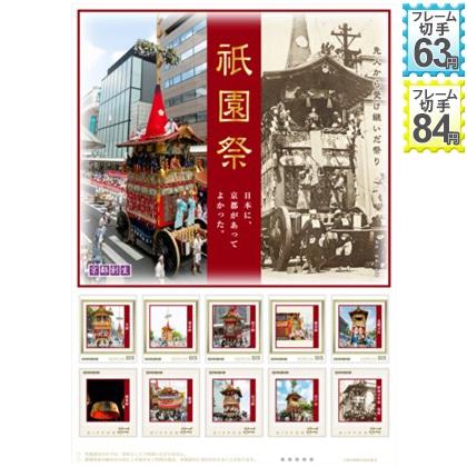 祇園祭 「先人から受け継いだ祭り」 日本に、京都があってよかった。