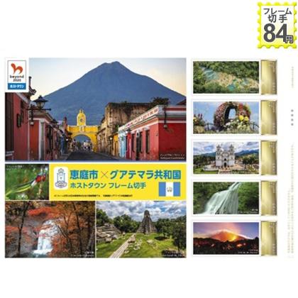 恵庭市×グアテマラ共和国 ホストタウン フレーム切手