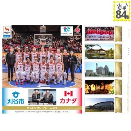 刈谷市×カナダ ホストタウン フレーム切手