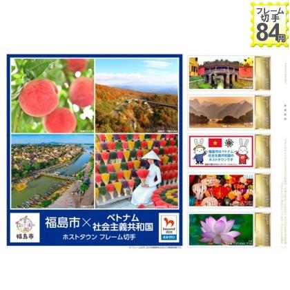 福島市×ベトナム社会主義共和国ホストタウン フレーム切手