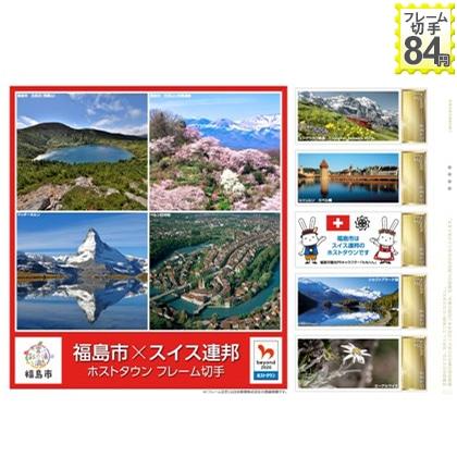 福島市×スイス連邦ホストタウン フレーム切手