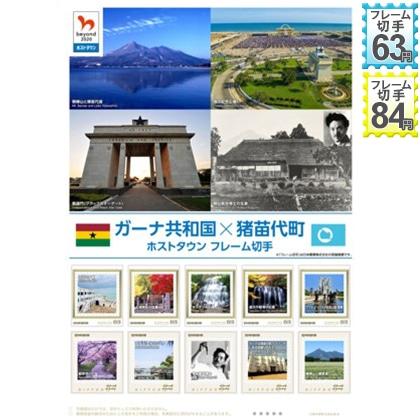 ガーナ共和国×猪苗代町ホストタウン フレーム切手