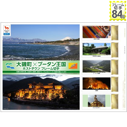 大磯町×ブータン王国 ホストタウン フレーム切手