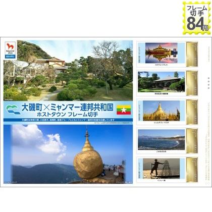 大磯町×ミャンマー連邦共和国 ホストタウン フレーム切手