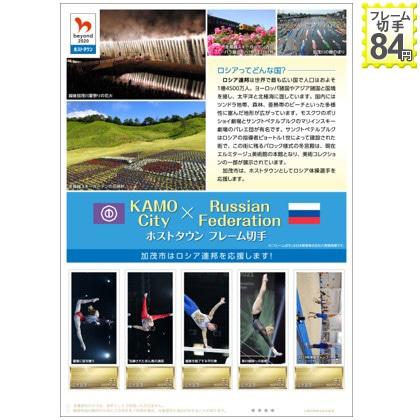 KAMO City×Russian Federation ホストタウン フレーム切手