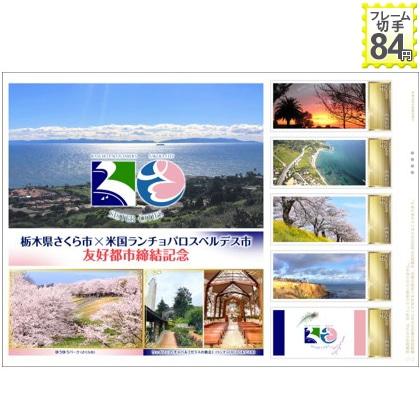 栃木県さくら市×米国ランチョパロスベルデス市 友好都市締結記念