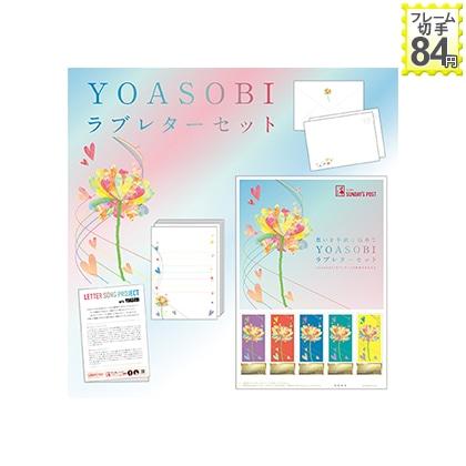 YOASOBI ラブレターセット