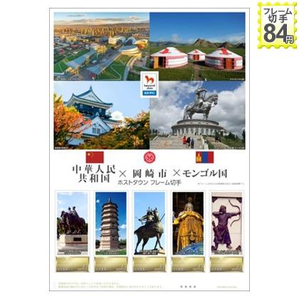岡崎市×中華人民共和国×モンゴル国 ホストタウン フレーム切手