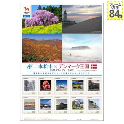 二本松市×デンマーク王国 ホストタウン フレーム切手