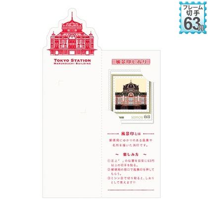 東京駅丸の内駅舎フレーム切手 しおりセット