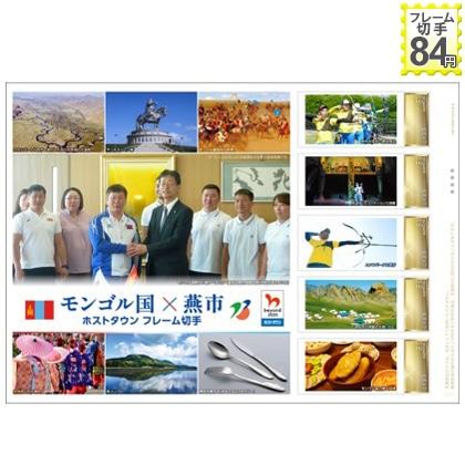 モンゴル国×燕市 ホストタウン フレーム切手