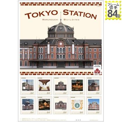 東京駅丸の内駅舎フレーム切手 付箋セット
