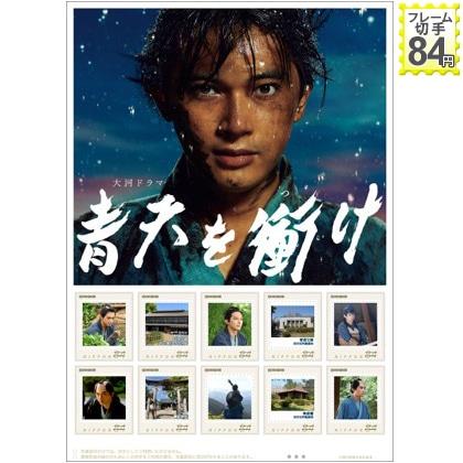 大河ドラマ「青天を衝け」フレーム切手