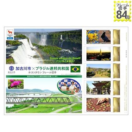 加古川市×ブラジル連邦共和国 ホストタウン フレーム切手