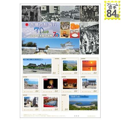 赤穂市制施行70周年記念