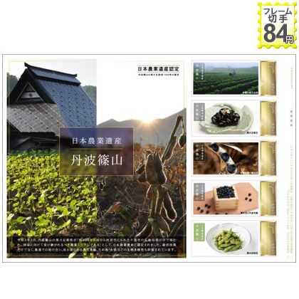 日本農業遺産 丹波篠山