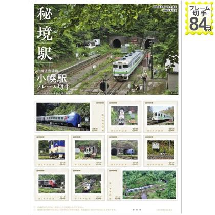 秘境駅 北海道豊浦町 小幌駅 フレーム切手