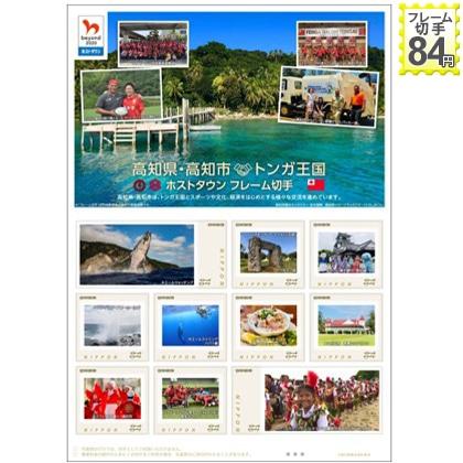 高知県・高知市×トンガ王国 ホストタウン フレーム切手