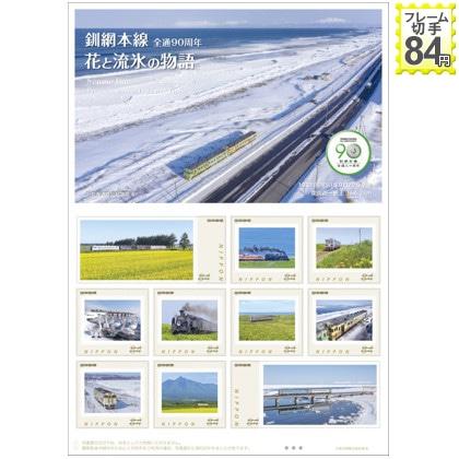釧網本線全通90周年 花と流氷の物語