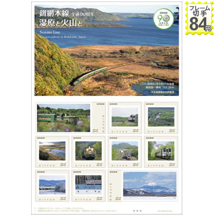 釧網本線全通90周年 湿原と火山と
