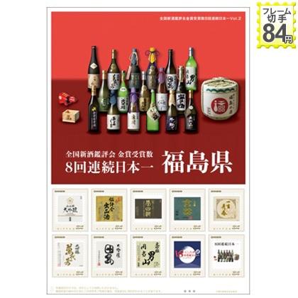 全国新酒鑑評会金賞受賞数8回連続日本一Vol.2