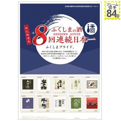 全国新酒鑑評会金賞受賞数8回連続日本一Vol.1