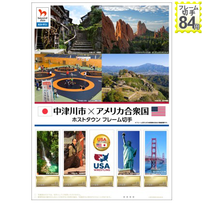 中津川市×アメリカ合衆国 ホストタウン フレーム切手