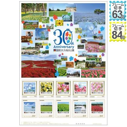 30th Anniversary 国営ひたち海浜公園