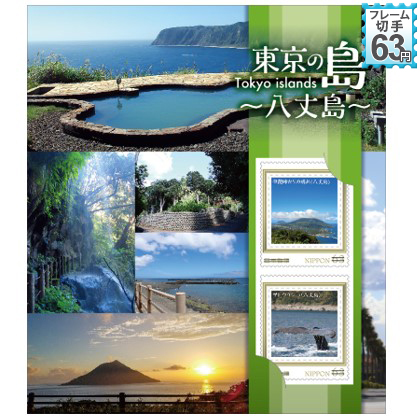 東京の島ポストカードセット〜八丈島 1〜