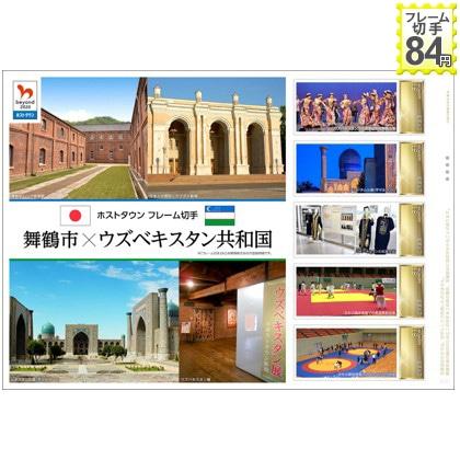 舞鶴市×ウズベキスタン共和国 ホストタウン フレーム切手