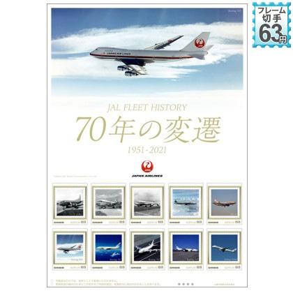 JAL FLEET HISTORY 70年の変遷 1951−2021