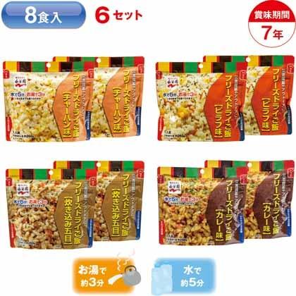 永谷園フリーズドライご飯8食入(6セット)