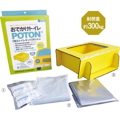 車載用・備蓄トイレ マイレットPOTON4