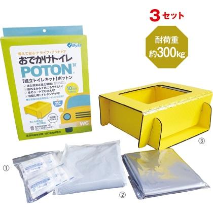 車載用・備蓄トイレ マイレットPOTON4(3セット)