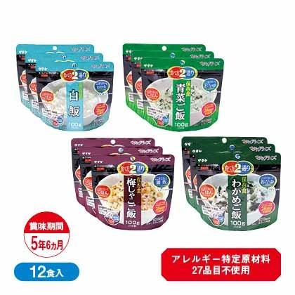 サタケ非常食12食入 (アレルギー対応)
