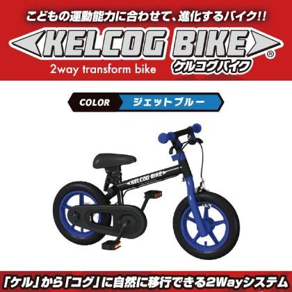 ケルコグバイク(ジェットブルー)