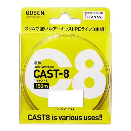 CAST8 150m 16lb(0.8) GL881516
