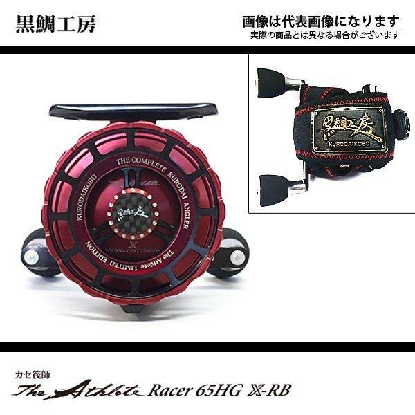 黒鯛工房 THE アスリート レーサー 65HG X-RB 右ハンドル仕様